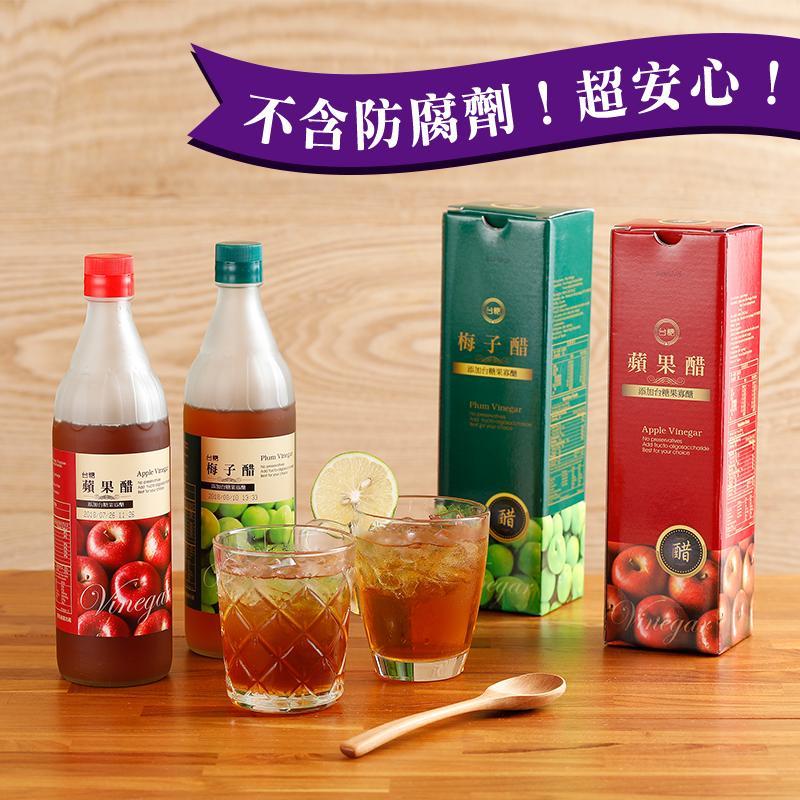 台糖蘋果醋&梅子醋,限時9.6折,請把握機會搶購!