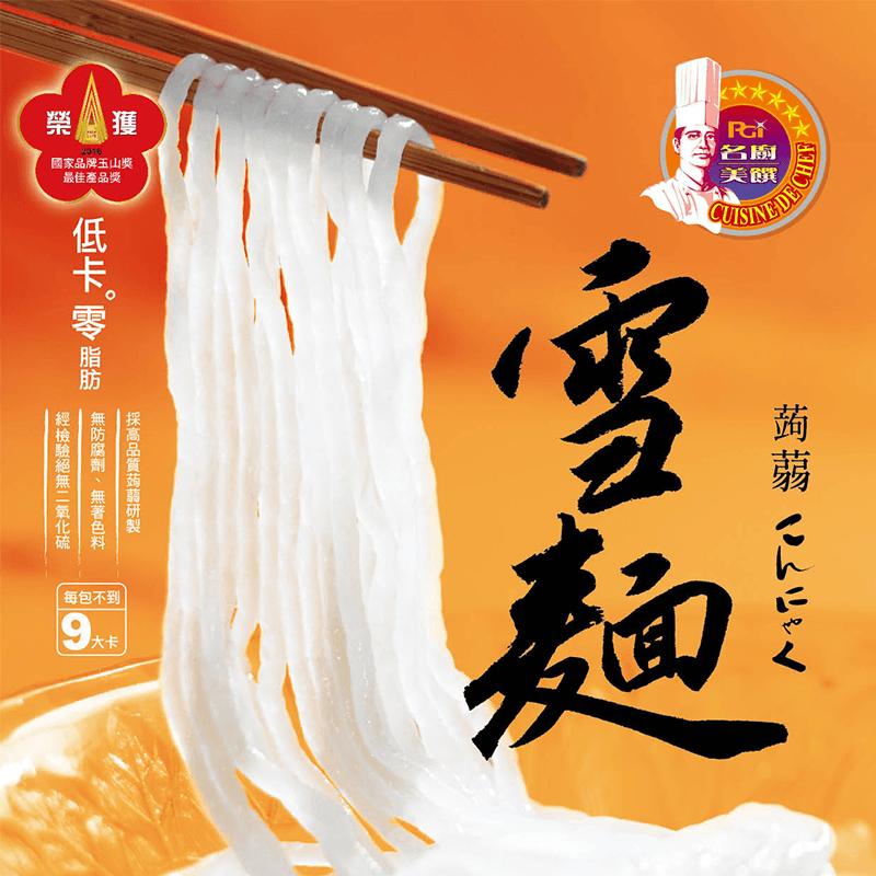 【名廚美饌】蒟蒻雪麵,今日結帳再打85折!