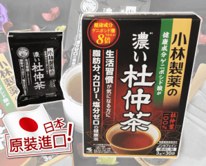 日本小林製藥濃杜仲茶,限時6.7折,今日結帳再享加碼折扣