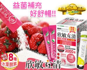 欣敏立清草莓多多益生菌,今日結帳再打85折