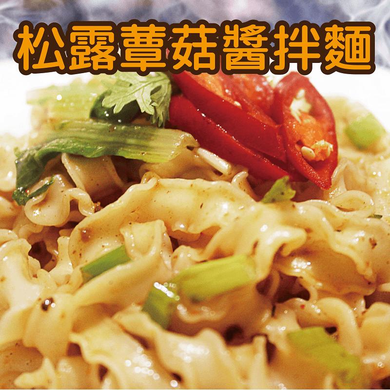 鹿港阿媽松露蕈菇醬拌麵,限時6.2折,請把握機會搶購!