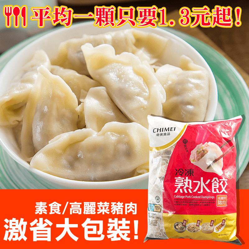 CHIMEI奇美冷凍水餃饗宴大包裝,今日結帳再打85折