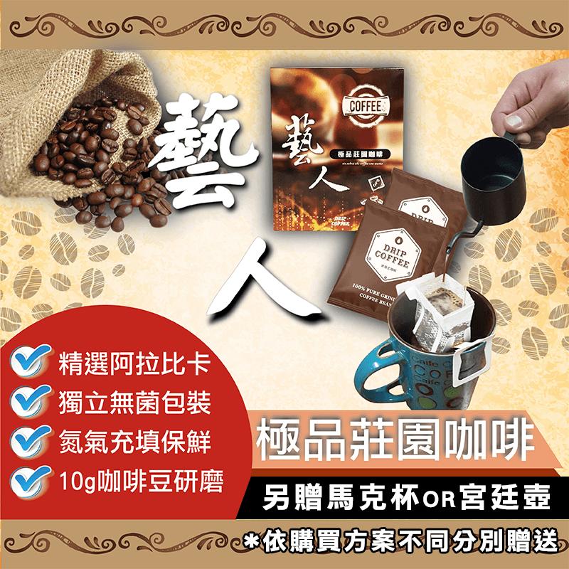 藝人極品莊園濾掛式咖啡,限時破盤再打8折!