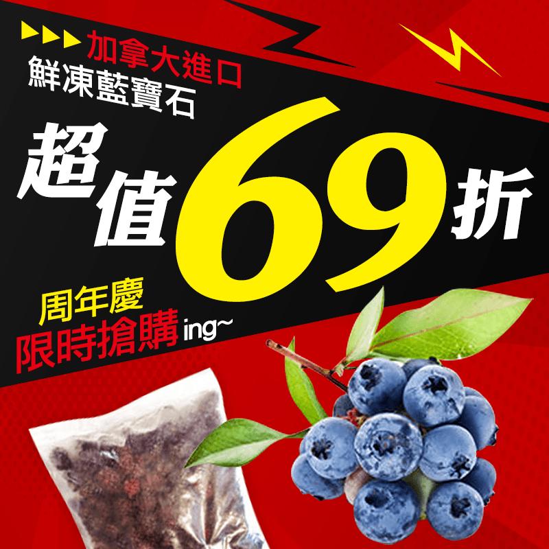 加拿大進口冷凍野生藍莓,本檔全網購最低價!