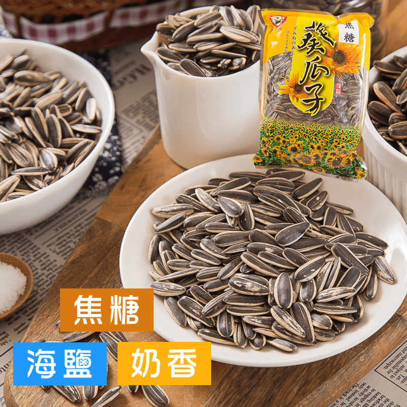 台灣嚴選超好吃水煮瓜子,今日結帳再打85折!