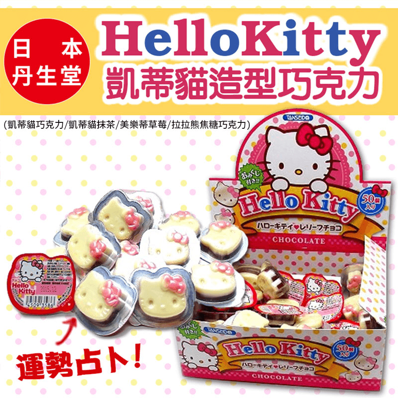 日本丹生堂Hello Kitty巧克力,本檔全網購最低價!