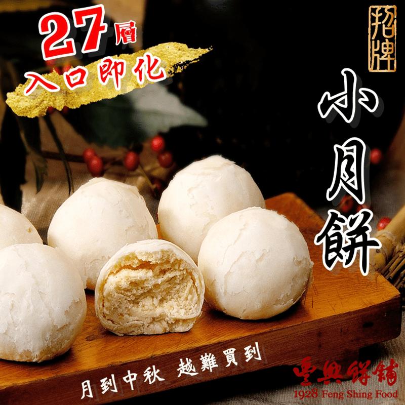 【豐興餅舖】招牌小月餅禮盒(12入/盒),限時7.2折,請把握機會搶購!