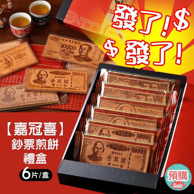 钞赞中秋钞票煎饼礼盒,限时7.6折,请把握机会抢购!