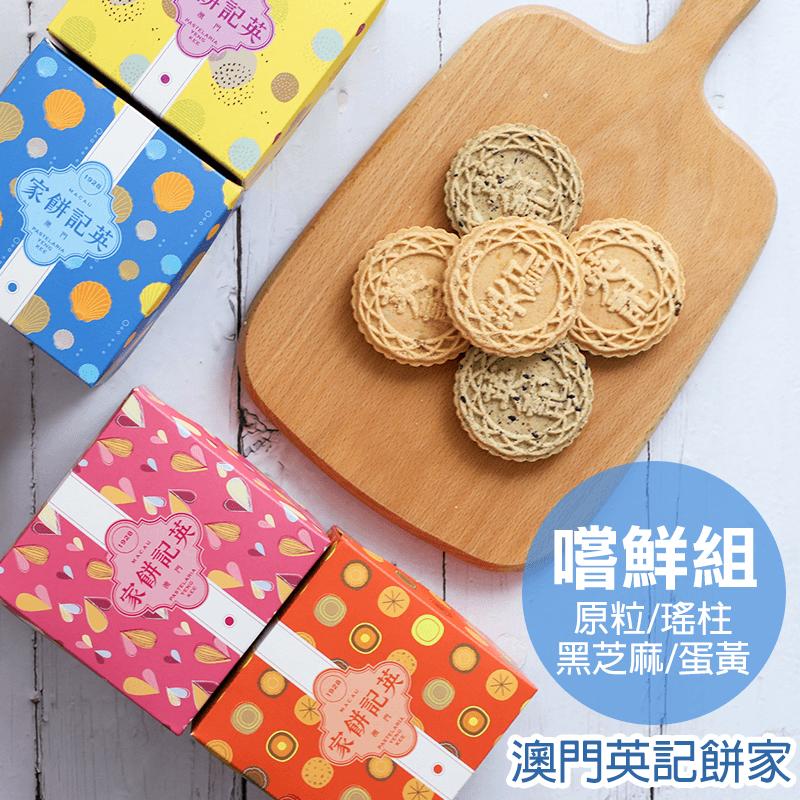 英記餅家【嘗鮮組】杏仁餅禮盒,限時6.8折,請把握機會搶購!
