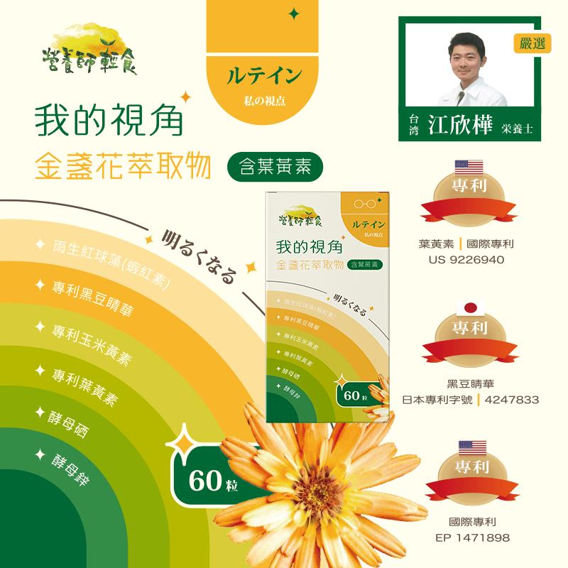 營養師輕食視角葉黃素,本檔全網購最低價!