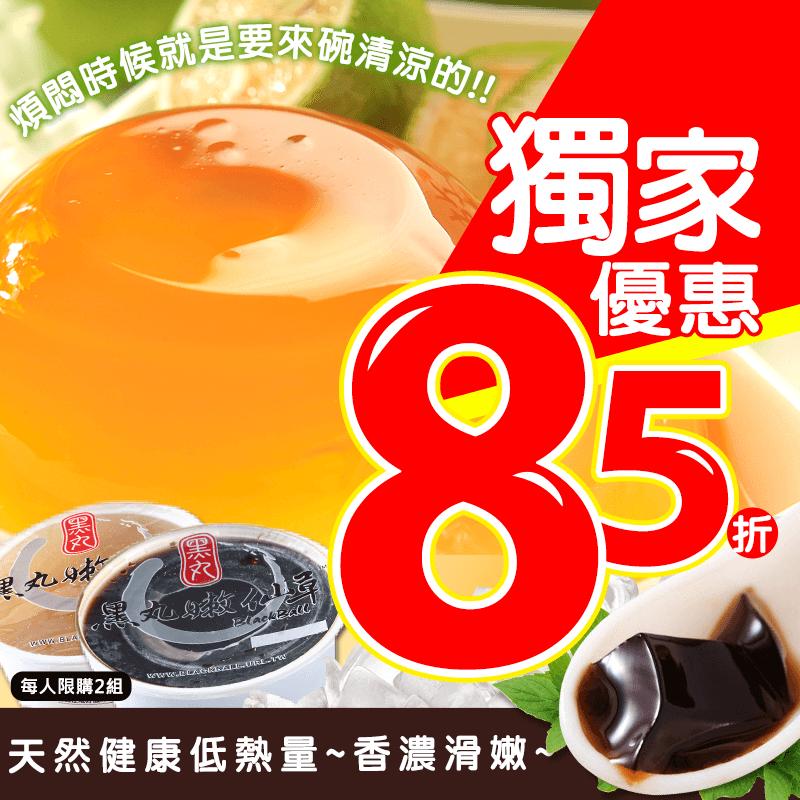 黑丸嫩仙草/檸檬愛玉,本檔全網購最低價!