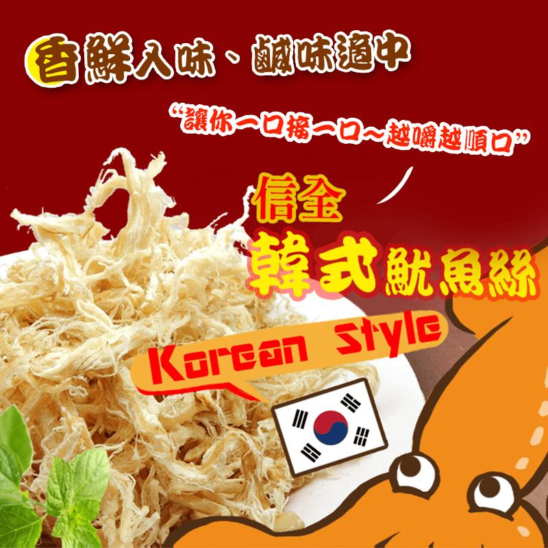 韓式碳烤新鮮海味魷魚絲,限時破盤再打8折!