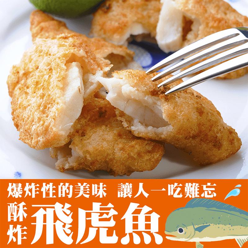 香脆好吃酥炸飛虎魚塊,限時破盤再打8折!
