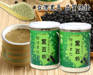 台灣養生纖活青仁黑豆粉,限時6.5折,今日結帳再享加碼折扣