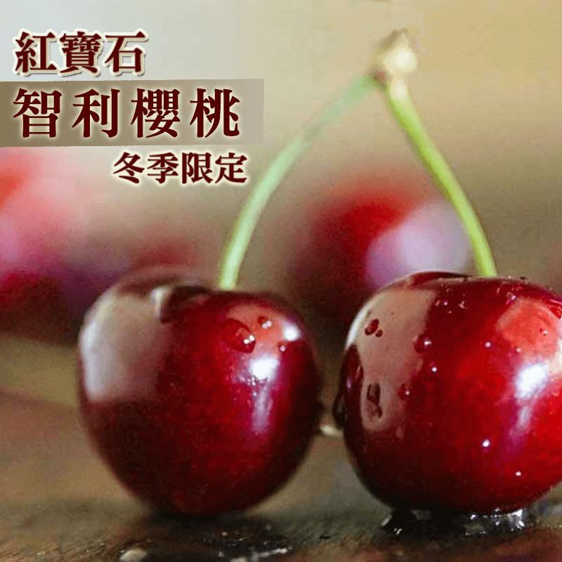 智利空運9.5R櫻桃禮盒,今日結帳再打85折!