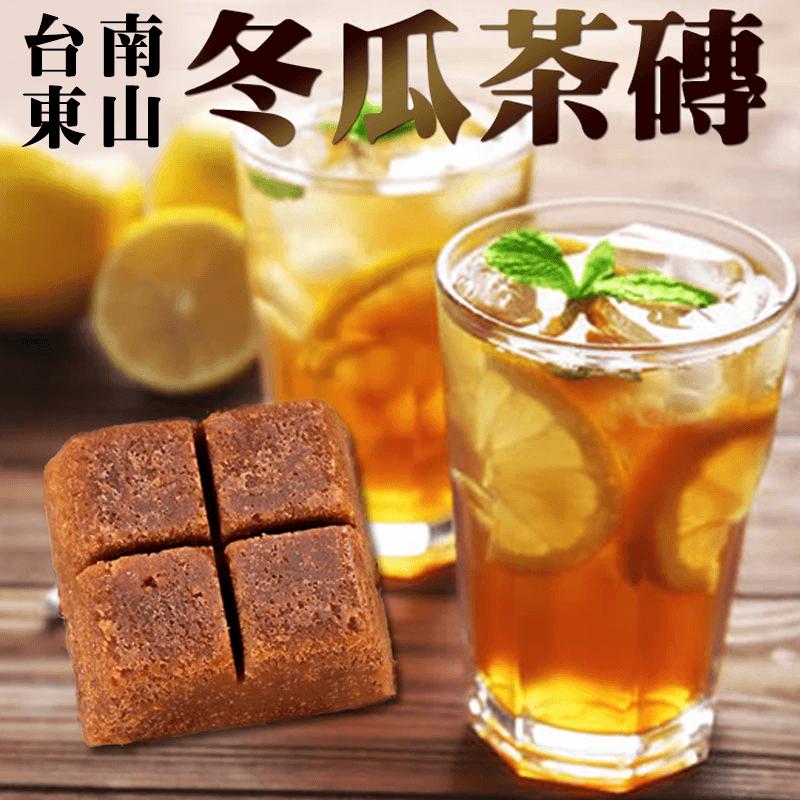 台南東山暑香甜冬瓜茶磚,今日結帳再打85折!