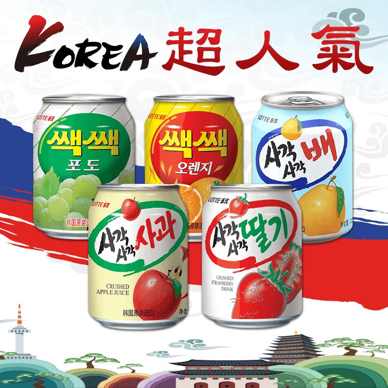 韓國樂天罐裝果汁系列LOTTE,限時6.7折,請把握機會搶購!