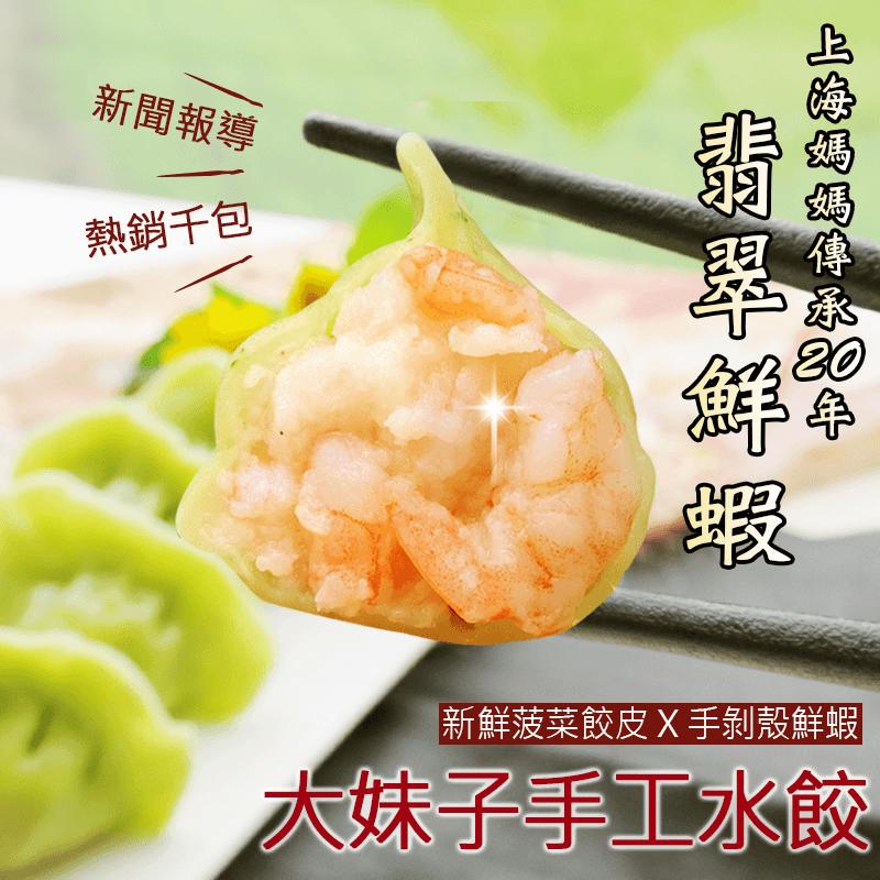 宜蘭大妹子鮮蝦手工水餃,限時7.4折,請把握機會搶購!