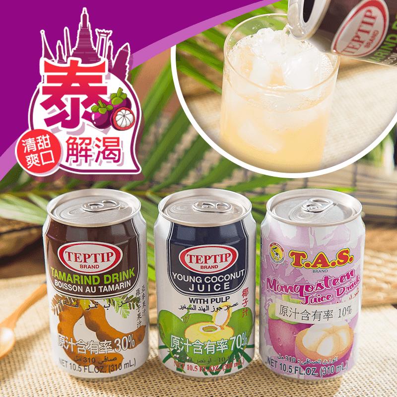 泰國原裝進口香甜果汁,本檔全網購最低價!