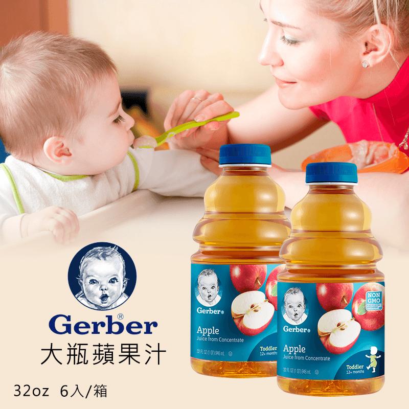 美國Gerber嘉寶大瓶蘋果汁,限時6.8折,請把握機會搶購!