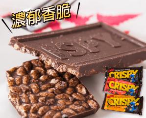 Crispy暴暴龍巧克力米餅,限時5.5折,今日結帳再享加碼折扣
