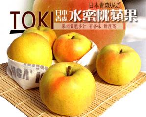 日本青森TOKI水蜜桃蘋果,限時3.7折,今日結帳再享加碼折扣
