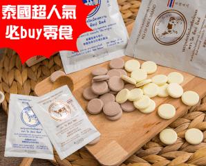 正宗泰國限定皇家牛乳片,限時4.8折,今日結帳再享加碼折扣