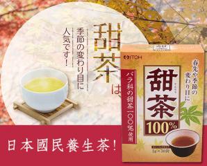 ITOH日本100%甜茶茶包,限時5.8折,今日結帳再享加碼折扣