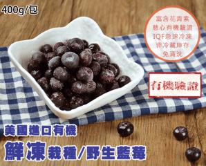 美國有機進口鮮凍藍莓,限時4.9折,今日結帳再享加碼折扣