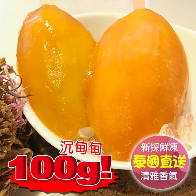 爆甜級真泰王芒果冰棒,本檔全網購最低價!