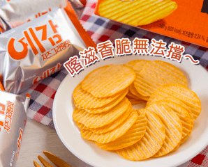 好麗友韓國預感洋芋片家庭號,限時6.5折,請把握機會搶購!