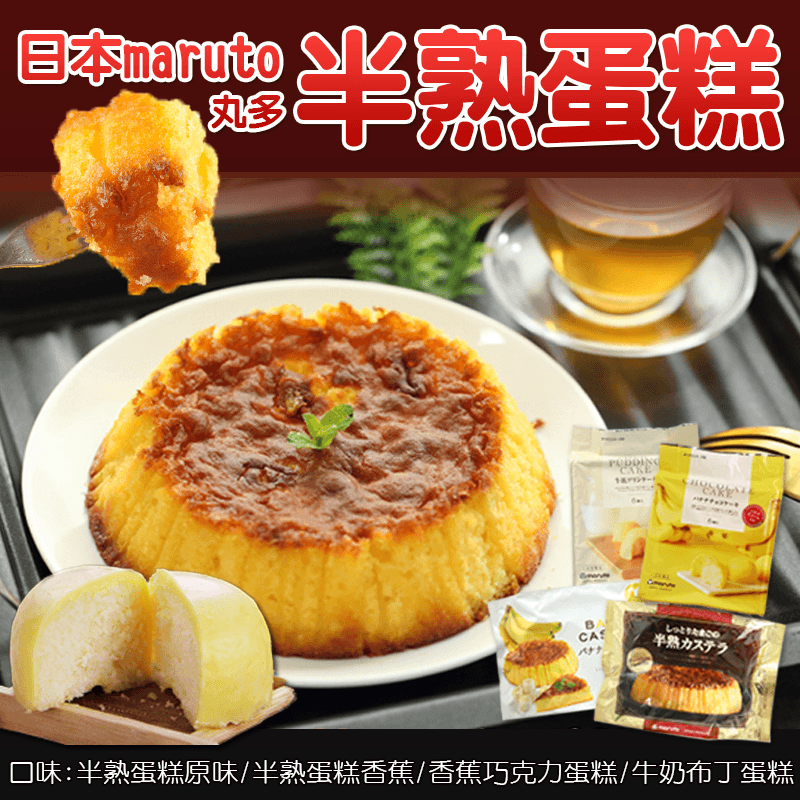 日本maruto丸多半熟蛋糕,限時破盤再打82折!