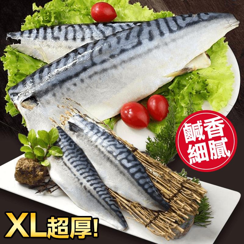 XL超厚挪威薄鹽鯖魚,限時破盤再打82折!