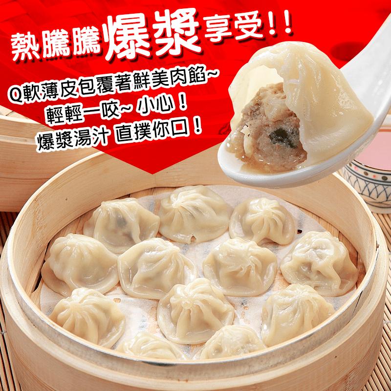 爆漿噴汁上海小湯包,限時3.3折,請把握機會搶購!