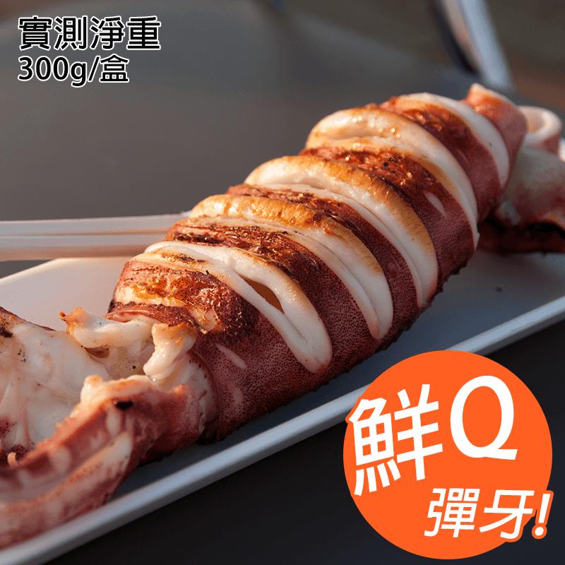 台灣野生活凍鮮甜小卷,今日結帳再打85折!