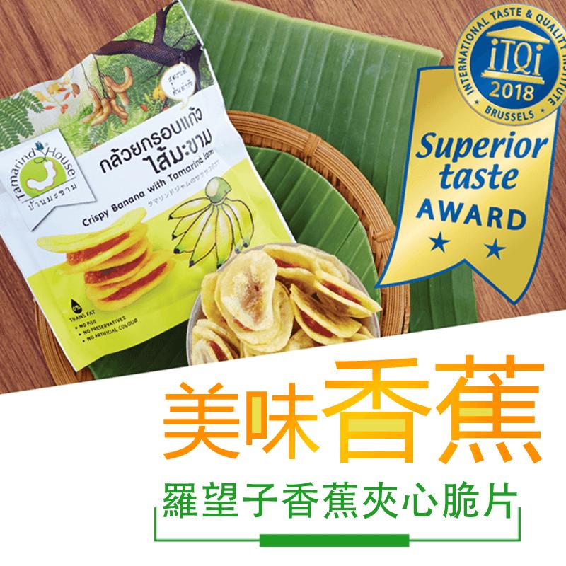 泰國羅望子夾心香蕉脆片,今日結帳再打85折!