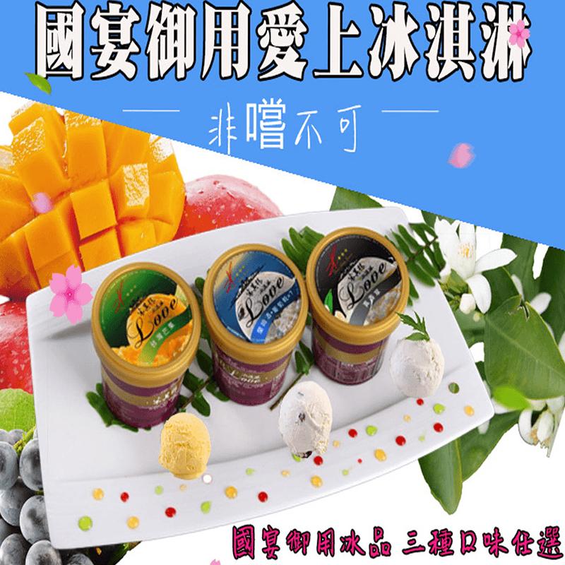 米其林協會推薦冰淇淋,限時5.7折,請把握機會搶購!