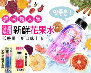 韓國超人氣養生花果乾水,今日結帳再打85折