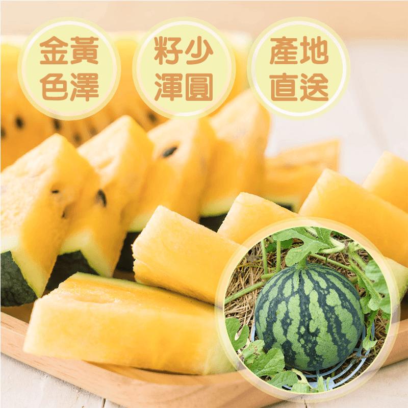 金黃消暑爆汁小玉西瓜,限時4.7折,請把握機會搶購!