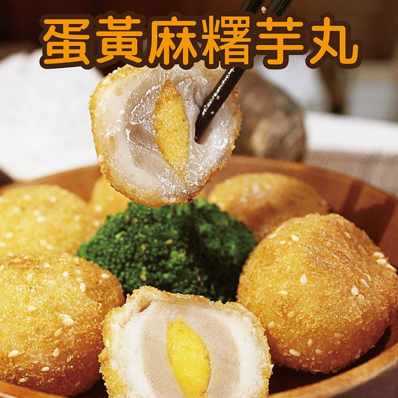 蛋黃麻糬芋丸,限時5.0折,請把握機會搶購!