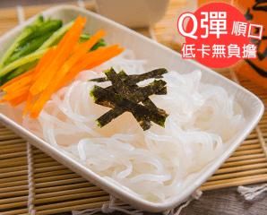 名廚美饌低卡蒟蒻雪麵,限時8.0折,今日結帳再享加碼折扣