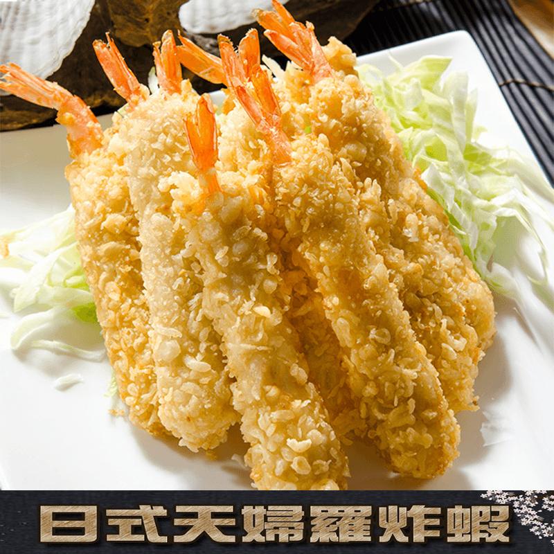 日式黃金天婦羅炸蝦,今日結帳再打85折!