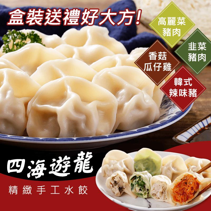 四海游龙精致盒手工水饺,限时破盘再打82折!