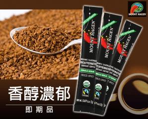 有機低咖啡因即溶咖啡粉,限時3.0折,今日結帳再享加碼折扣