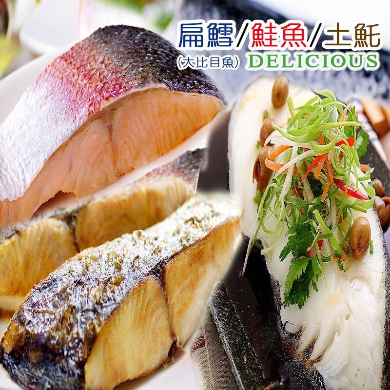 最強美味大三品扁鱈(大比目魚)/鮭魚/土魠菲力,限時破盤再打82折!