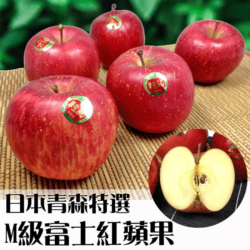 日本青森特選富士紅蘋果,今日結帳再打85折