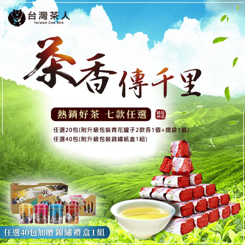 台灣茶人外銷頂級好茶,限時破盤再打8折!