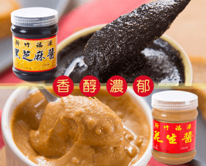 新竹福源花生/黑芝麻醬,限時6.9折,請把握機會搶購!
