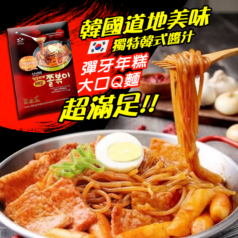 新鮮味韓國辣炒年糕Q麵,限時破盤再打82折!