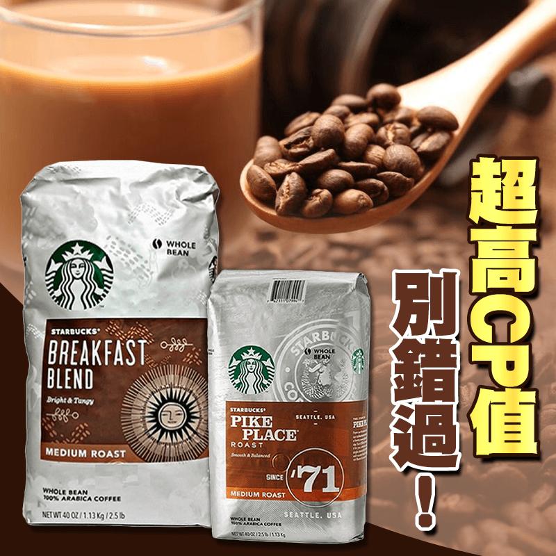 Starbucks星巴克咖啡豆,限時7.8折,請把握機會搶購!